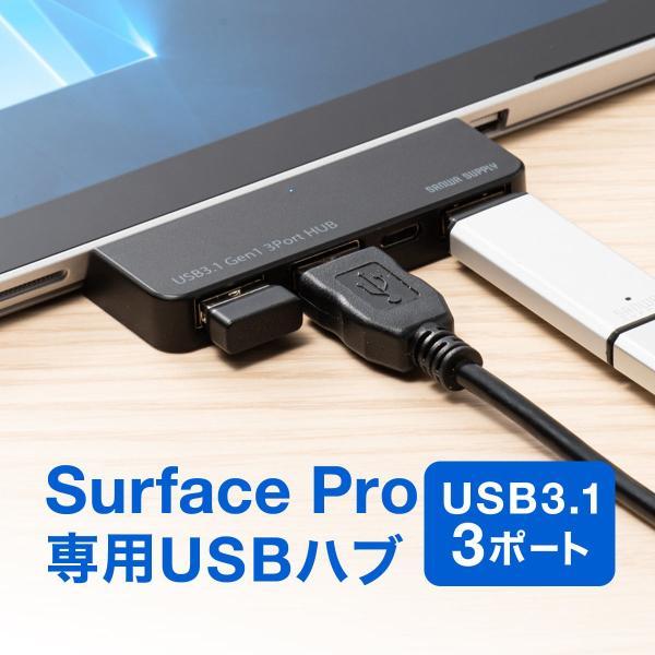 Surface Pro USBハブ サーフェス プロ Surface Pro6 Pro4 Pro3 Pro2 対応 USB3.1 Gen1 3ポート(即納)|sanwadirect