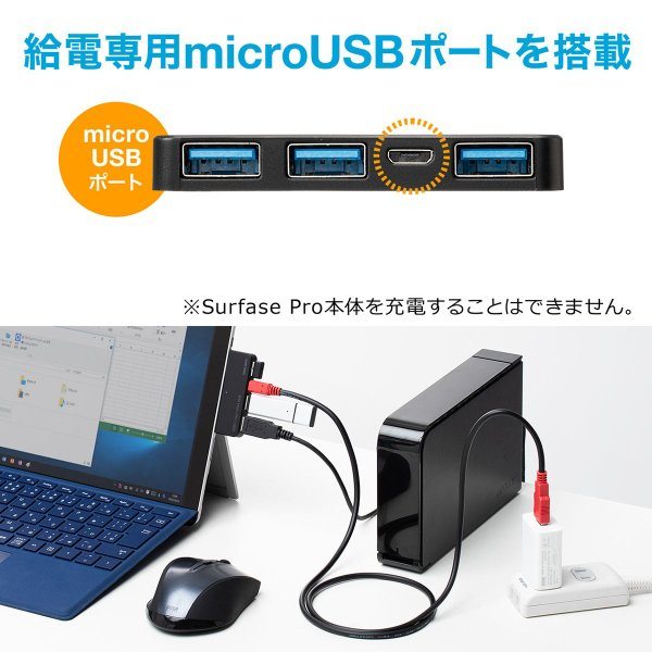 Surface Pro USBハブ サーフェス プロ Surface Pro6 Pro4 Pro3 Pro2 対応 USB3.1 Gen1 3ポート(即納)|sanwadirect|06