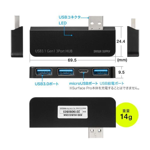 Surface Pro USBハブ サーフェス プロ Surface Pro6 Pro4 Pro3 Pro2 対応 USB3.1 Gen1 3ポート(即納)|sanwadirect|09