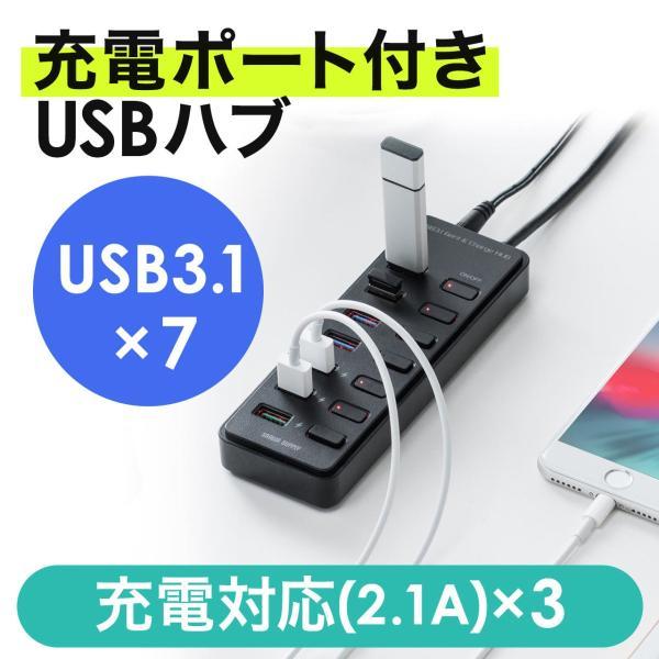 USBハブ 7ポート セルフパワー 高速 USB3.1 Gen1 充電 スイッチ付き(即納)|sanwadirect|17