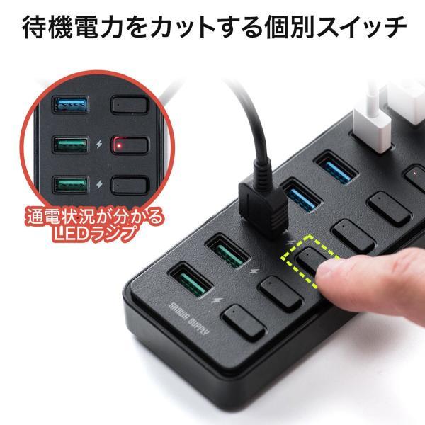 USBハブ 7ポート セルフパワー 高速 USB3.1 Gen1 充電 スイッチ付き(即納)|sanwadirect|04