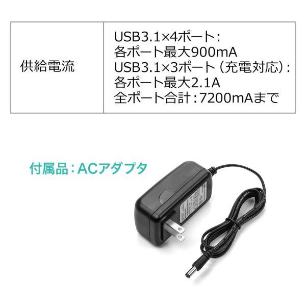 USBハブ 7ポート セルフパワー 高速 USB3.1 Gen1 充電 スイッチ付き(即納)|sanwadirect|09