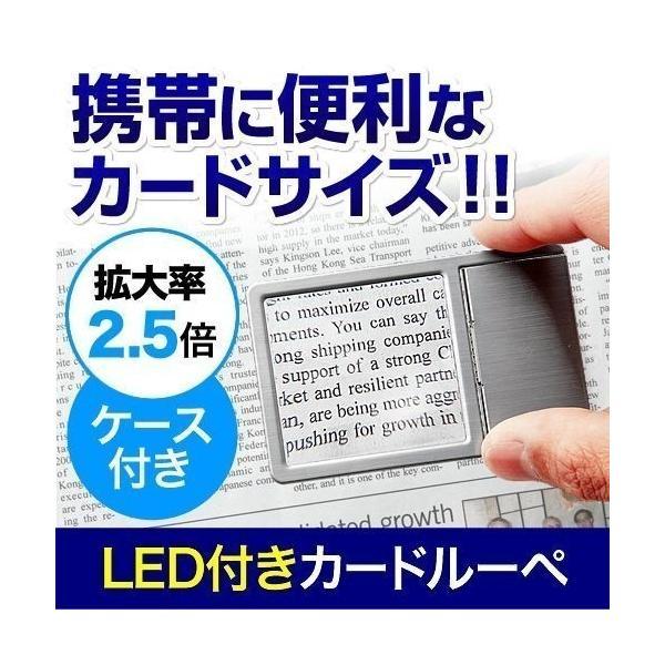 ルーペ カード 名刺型拡大鏡 LEDライト付 2.5倍 sanwadirect