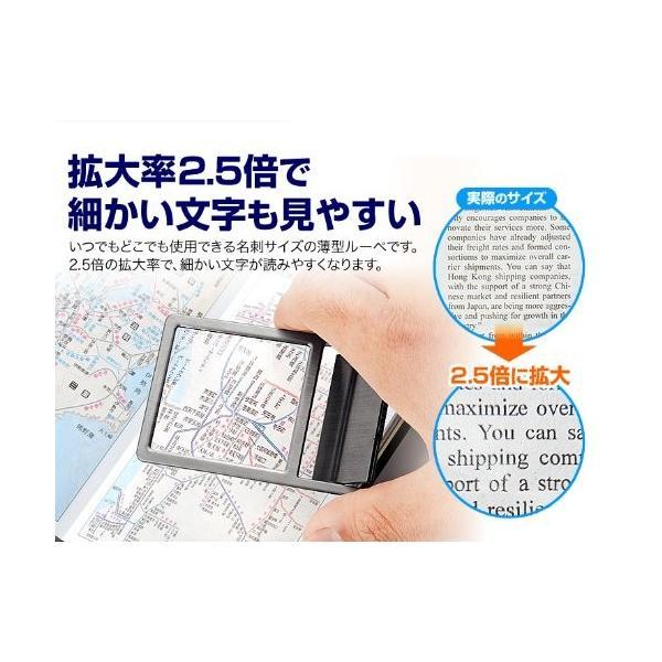 ルーペ カード 名刺型拡大鏡 LEDライト付 2.5倍 sanwadirect 02