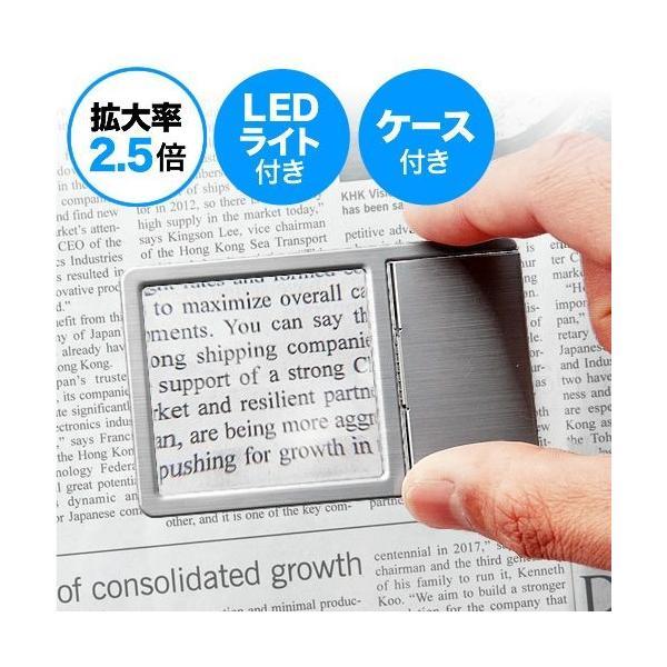 ルーペ カード 名刺型拡大鏡 LEDライト付 2.5倍 sanwadirect 09