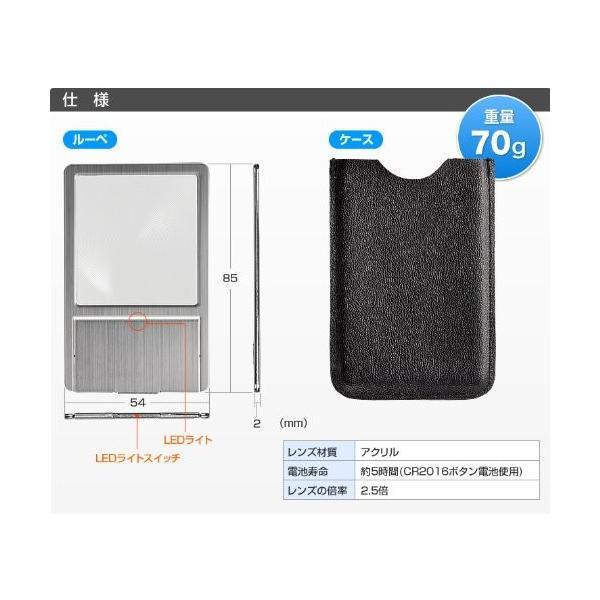 ルーペ カード 名刺型拡大鏡 LEDライト付 2.5倍 sanwadirect 04