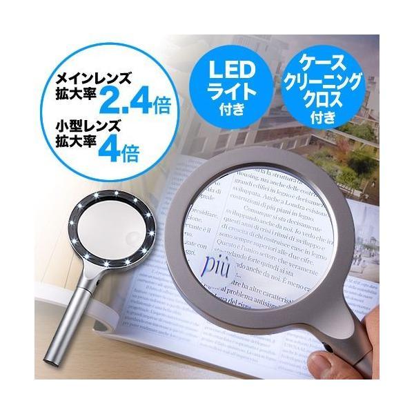 ルーペ 手持ち 拡大鏡 LEDライト付 2.4倍&4倍|sanwadirect|09