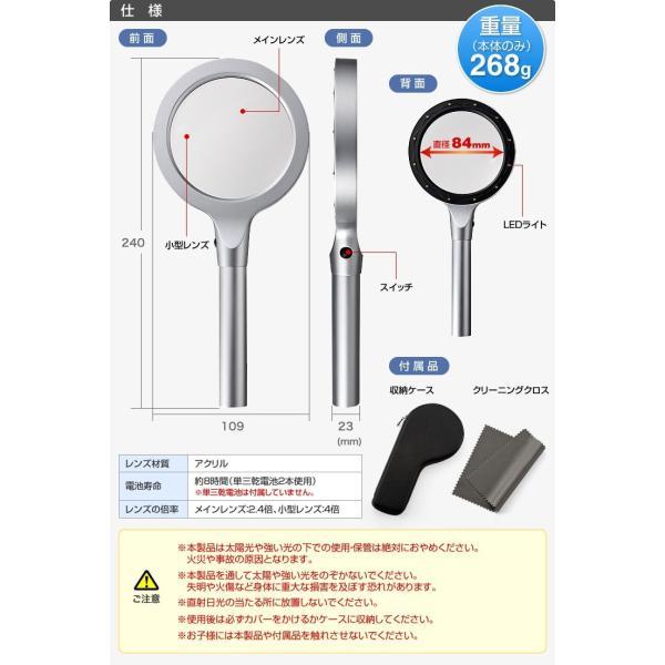 ルーペ 手持ち 拡大鏡 LEDライト付 2.4倍&4倍|sanwadirect|05