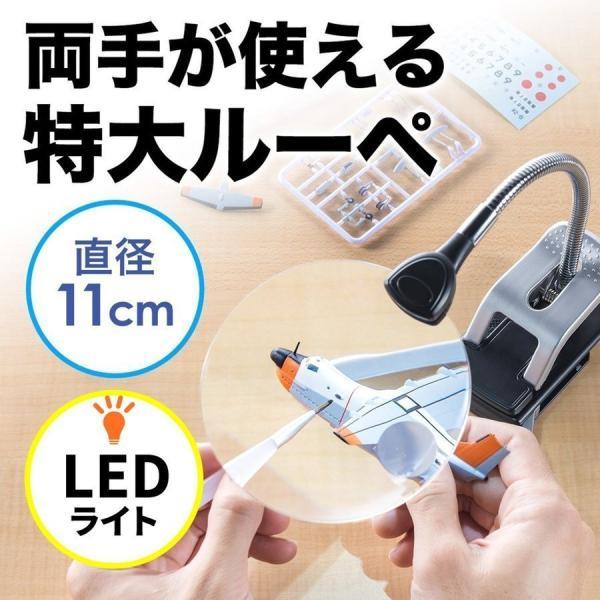スタンドルーペ 拡大鏡 LEDライト付き 固定 クリップ レンズ径11cm 虫眼鏡