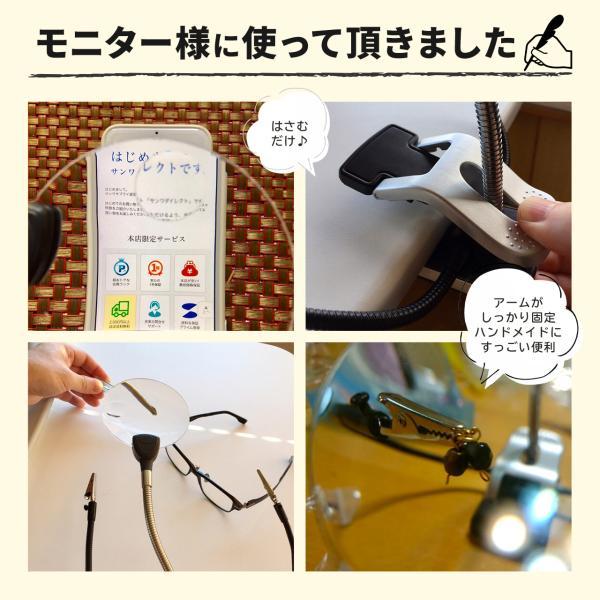 スタンドルーペ 拡大鏡 LEDライト クリップ(即納)|sanwadirect|07