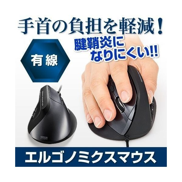 レーザーマウス 有線 腱鞘炎になりにくい エルゴノミクス設計 5ボタン(即納)|sanwadirect