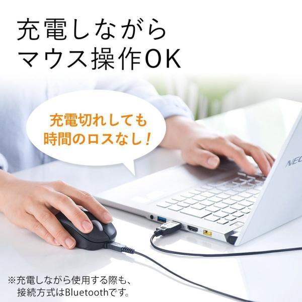 マウス ワイヤレスマウス 充電式 Bluetooth  無線マウス 小型 コンパクト 軽量 ブルートゥース 電池交換不要(即納)|sanwadirect|03