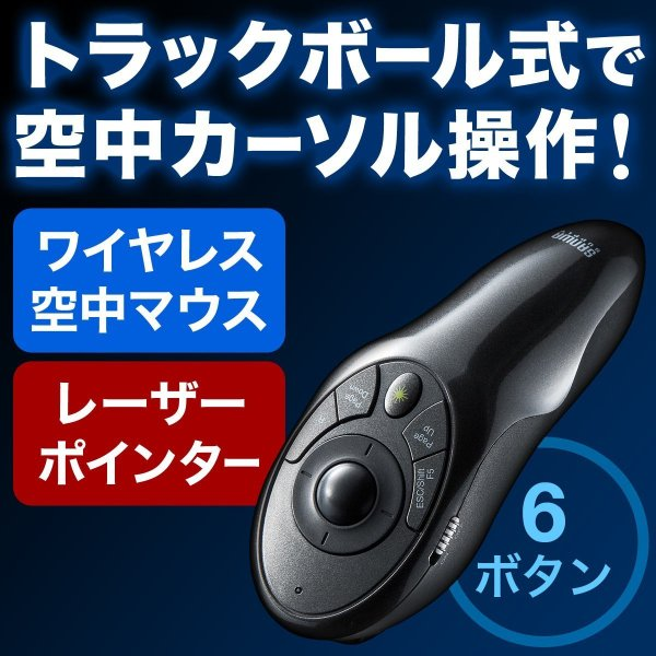 プレゼンテーションマウス トラックボール ワイヤレス レーザーポインター(即納)|sanwadirect