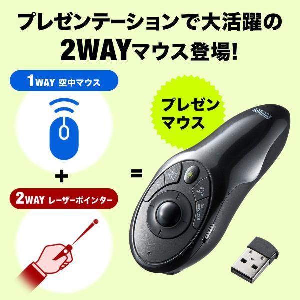 プレゼンテーションマウス トラックボール ワイヤレス レーザーポインター(即納)|sanwadirect|02