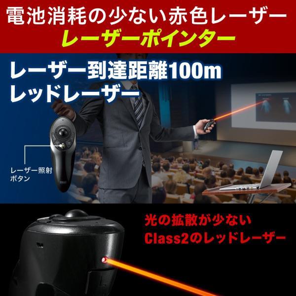 プレゼンテーションマウス トラックボール ワイヤレス レーザーポインター(即納)|sanwadirect|06