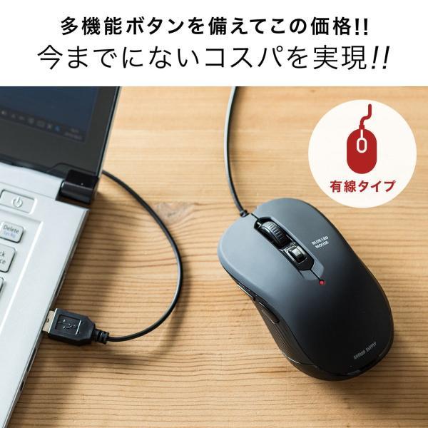 有線マウス ブルーLEDセンサー 6ボタン DPI切替 ラバーコーティング(即納) sanwadirect 02