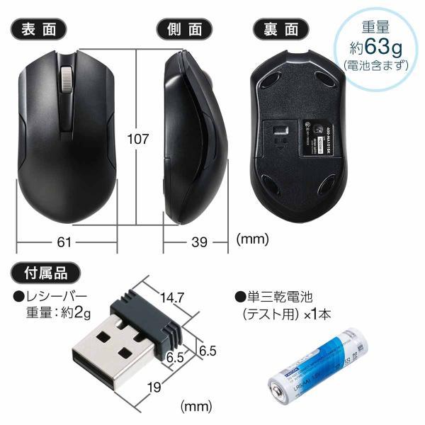 ワイヤレスマウス 無線 マウス 光学式 3ボタン 長持ち(即納)|sanwadirect|11