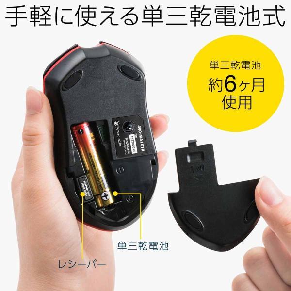 ワイヤレスマウス 無線 マウス 光学式 3ボタン 長持ち(即納)|sanwadirect|07