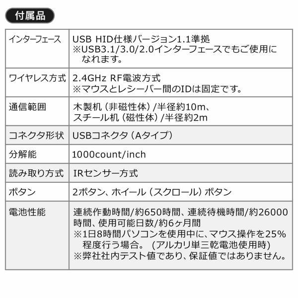 ワイヤレスマウス 無線 マウス 光学式 3ボタン 長持ち(即納)|sanwadirect|10
