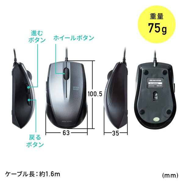 マウス 有線 静音 5ボタン(即納)|sanwadirect|08