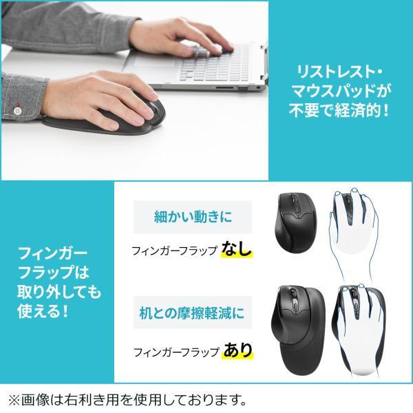 エルゴマウス 左利き ワイヤレス マウス 無線 腱鞘炎 予防 疲れにくい エルゴノミクス(即納)|sanwadirect|04