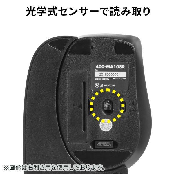 エルゴマウス 左利き ワイヤレス マウス 無線 腱鞘炎 予防 疲れにくい エルゴノミクス(即納)|sanwadirect|07