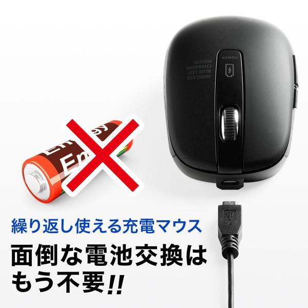 ワイヤレスマウス 無線 充電式 電池交換不要  ブルーLED(即納) sanwadirect 02