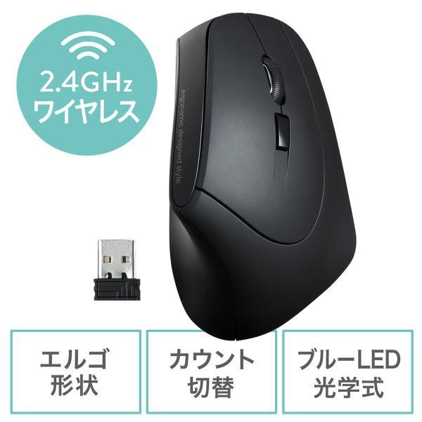 エルゴノミクスマウス ワイヤレスマウス 無線 エルゴ 2.4Ghz 6ボタン(即納)|sanwadirect|21