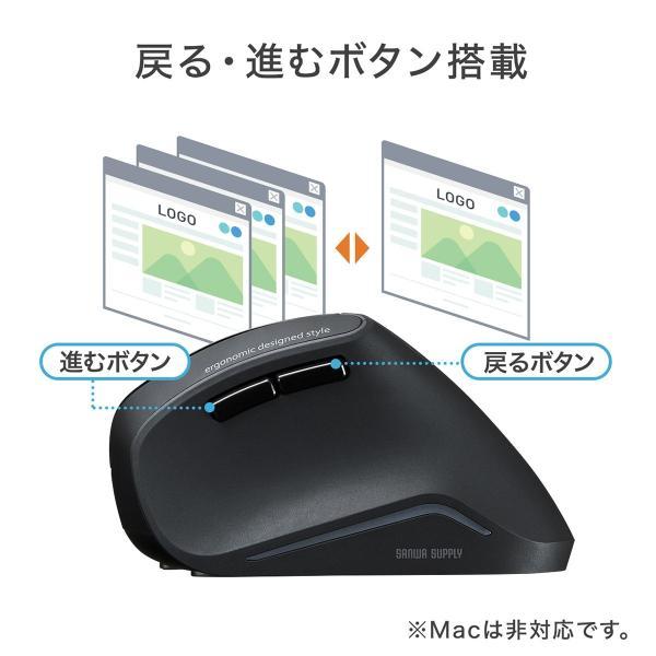 エルゴノミクスマウス Bluetooth ブルートゥース エルゴ 無線  6ボタン|sanwadirect|10