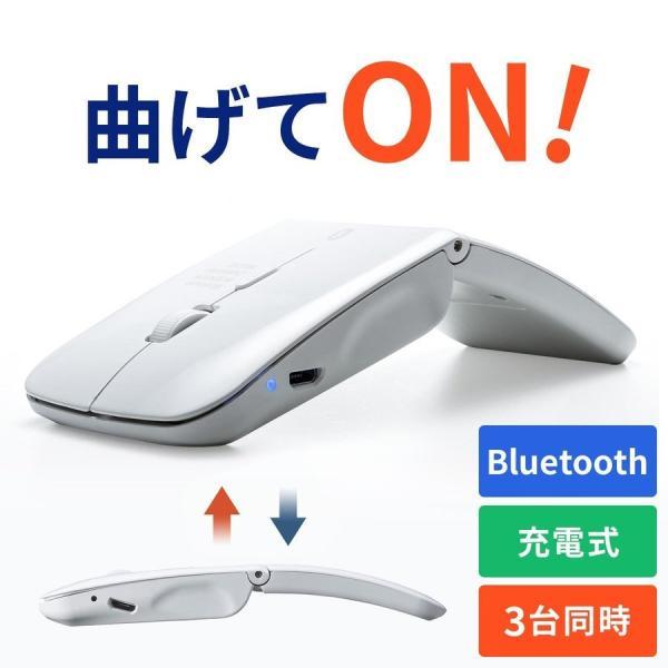 ワイヤレスマウス ブルートゥース 充電式 マルチペアリング 薄型 折りたたみ 3ボタン Bluetooth|sanwadirect