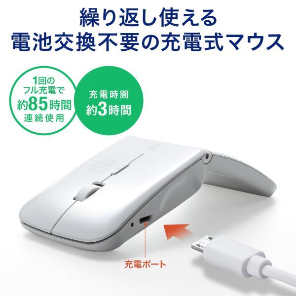 ワイヤレスマウス ブルートゥース 充電式 マルチペアリング 薄型 折りたたみ 3ボタン Bluetooth|sanwadirect|08