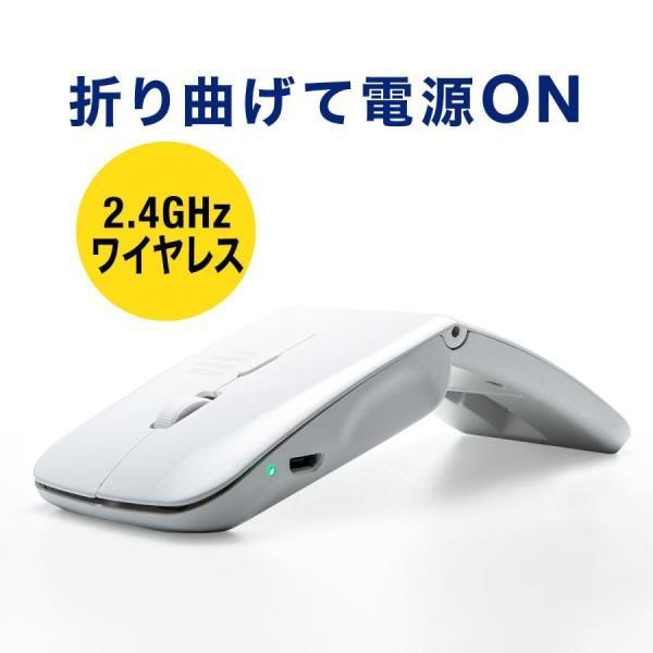 ワイヤレスマウス 充電式 薄型 折りたたみ 3ボタン|sanwadirect