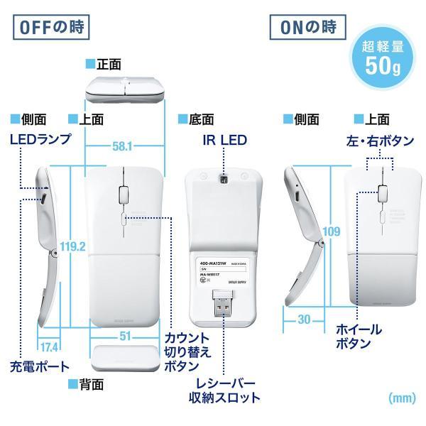 ワイヤレスマウス 充電式 薄型 折りたたみ 3ボタン|sanwadirect|15