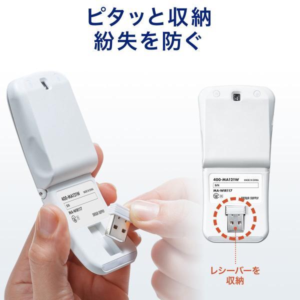 ワイヤレスマウス 充電式 薄型 折りたたみ 3ボタン|sanwadirect|05