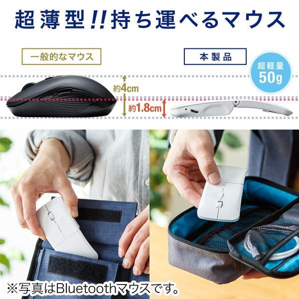 ワイヤレスマウス 充電式 薄型 折りたたみ 3ボタン|sanwadirect|06