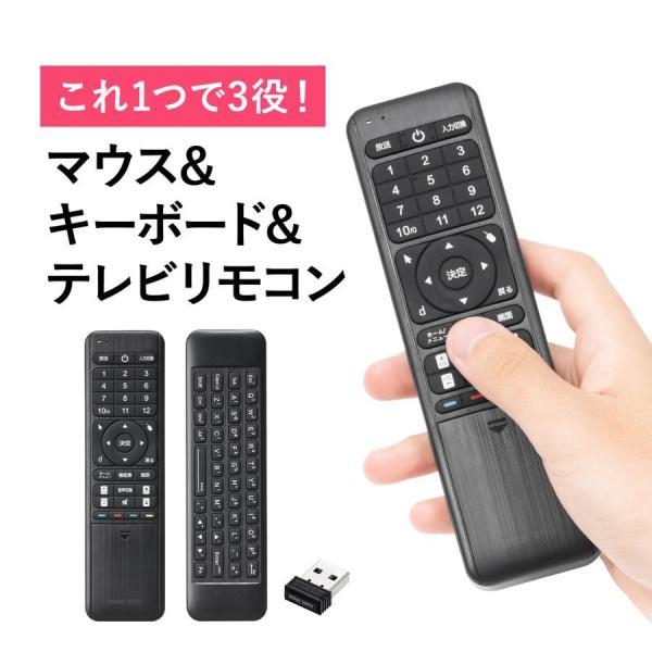 リモコン型マウス リモコンキーボード テレビリモコン 空中マウス エアマウス ワイヤレスマウス ワイヤレスキーボード