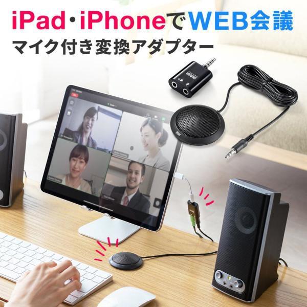 スピーカーフォン 会議用 マイク 電話会議 スカイプ FaceTime(即納) sanwadirect