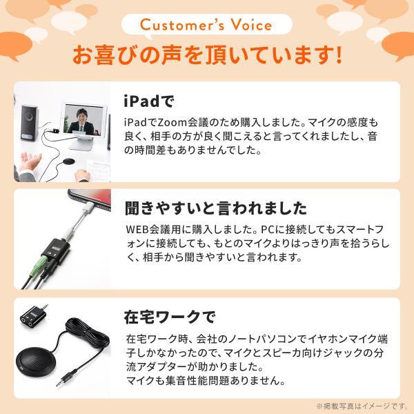 スピーカーフォン 会議用 マイク 電話会議 スカイプ FaceTime(即納) sanwadirect 03