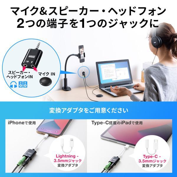 スピーカーフォン 会議用 マイク 電話会議 スカイプ FaceTime(即納) sanwadirect 04