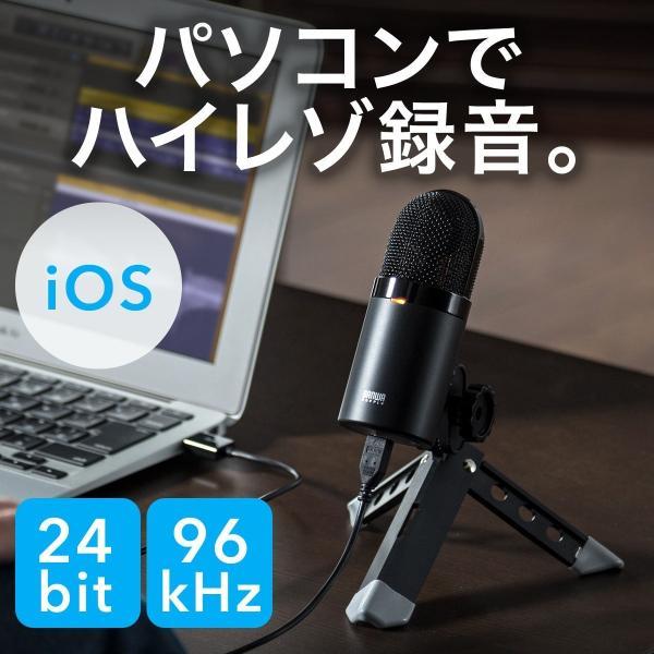 USB マイク iPhoneマイク 録音 レコーディング 高音質 ハイレゾ マイクロフォン(即納)|sanwadirect