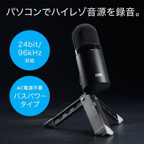 USB マイク iPhoneマイク 録音 レコーディング 高音質 ハイレゾ マイクロフォン(即納)|sanwadirect|02