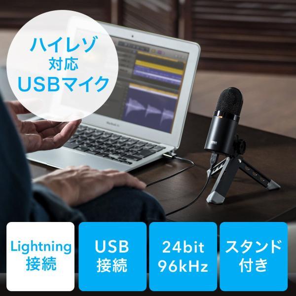 USB マイク iPhoneマイク 録音 レコーディング 高音質 ハイレゾ マイクロフォン(即納)|sanwadirect|19