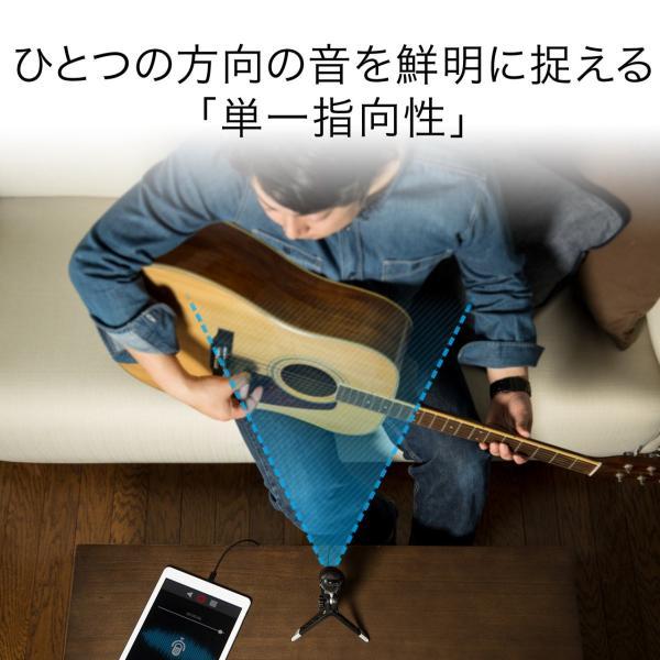 USB マイク iPhoneマイク 録音 レコーディング 高音質 ハイレゾ マイクロフォン(即納)|sanwadirect|05