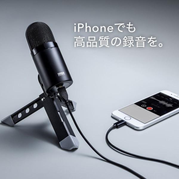 USB マイク iPhoneマイク 録音 レコーディング 高音質 ハイレゾ マイクロフォン(即納)|sanwadirect|06