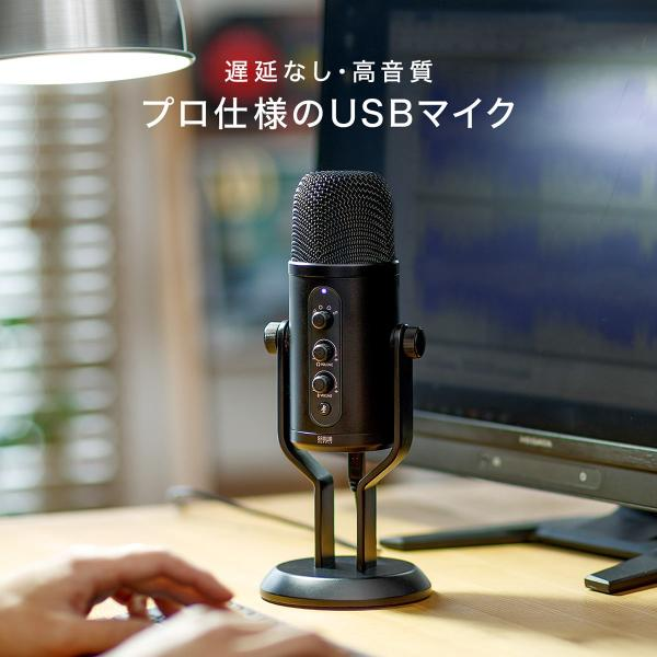 USBマイク 高音質 ハイレゾ録音 PC パソコン マイクロフォン(即納)|sanwadirect|02