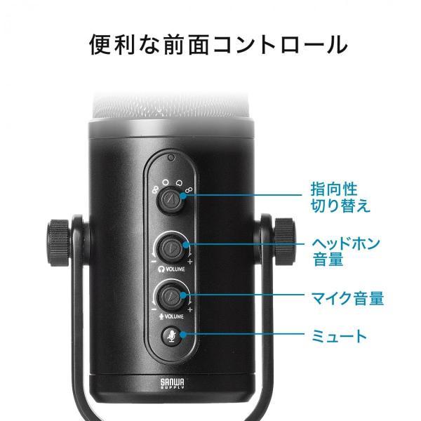 USBマイク 高音質 ハイレゾ録音 PC パソコン マイクロフォン(即納)|sanwadirect|12