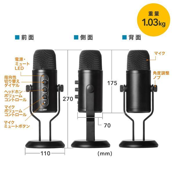 USBマイク 高音質 ハイレゾ録音 PC パソコン マイクロフォン(即納)|sanwadirect|13