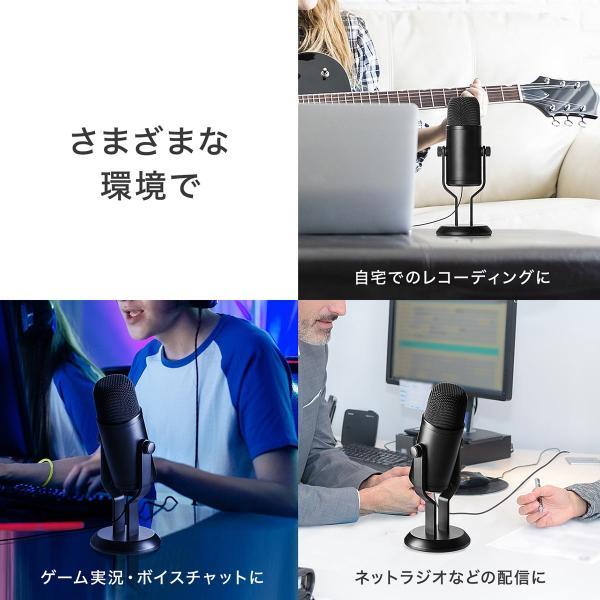 USBマイク 高音質 ハイレゾ録音 PC パソコン マイクロフォン(即納)|sanwadirect|06