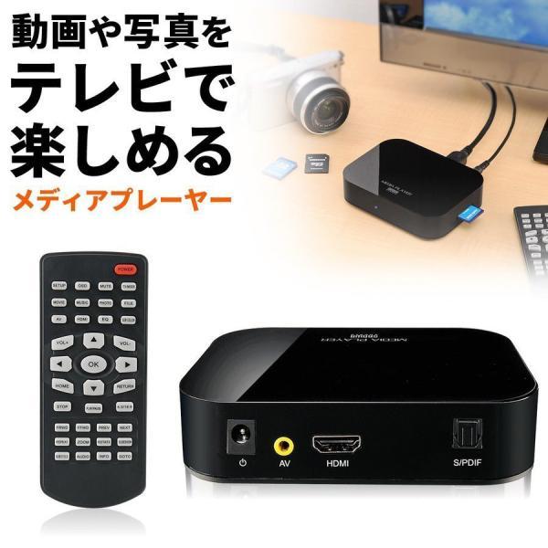 メディアプレーヤー HDMI USBメモリ SDカード(即納)|sanwadirect