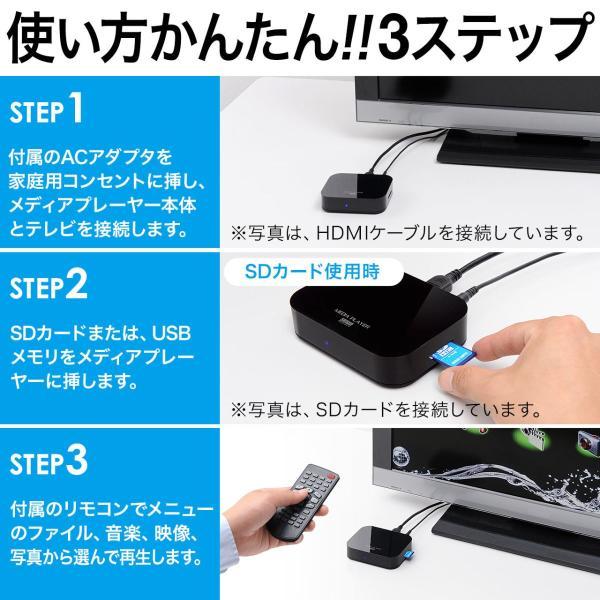 メディアプレーヤー HDMI USBメモリ SDカード(即納)|sanwadirect|05